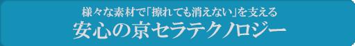 様々な素材で「擦れても消えない」を支える安心の京セラテクノロジー