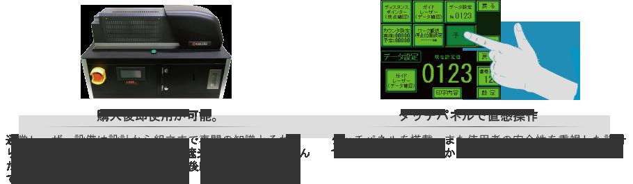 購入後即使用が可能。 タッチパネルで直感操作