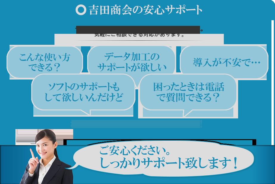 吉田商会の安心サポート。ご安心ください。しっかりサポート致します!