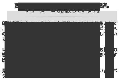 吉田商会は関東圏のLMS正規販売代理店。ショールームも開設しています。
