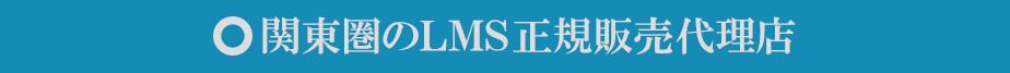 関東圏のLMS正規販売代理店
